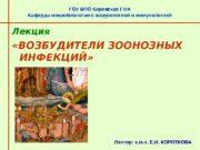 ГОУ ВПО Кировская ГМА Кафедра микробиологии с вирусологией