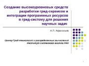 1 Создание высокоуровневых средств разработки грид-сервисов и интеграции