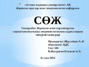 * «Астана медицина университеті» АҚ Ж палы аурулар