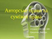 Авторське право та суміжні права Виконав: студент НН