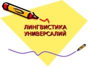 ЛИНГВИСТИКА УНИВЕРСАЛИЙЛИНГВИСТИКА УНИВЕРСАЛИЙ  Жозеф Вандриес:  •