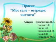 """Проект """" Моє село – осередок чистоти """""""