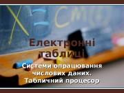 Електронні таблиці Системи опрацювання числових даних. Табличний процесор