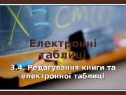 Електронні таблиці 3. 4. Редагування книги та електронної