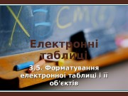 Електронні таблиці 3. 5. Форматування електронної таблиці