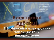 Електронні таблиці 3. 6. Функції в електронних таблицях