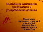 Выявление отношения спортсменов к употреблению допинга Презентацию подготовили