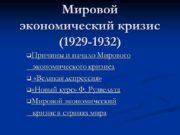 Мировой экономический кризис (1929-1932) Причины и начало Мирового