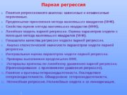Парная регрессия 1. Понятия регрессионного анализа: зависимые и