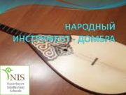 НАРОДНЫЙ ИНСТРУМЕНТ — ДОМБРА ДОМБРА Казахский народный двухструнный