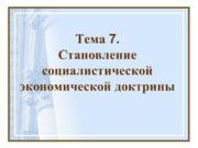 Тема 7. Становление социалистической экономической доктрины 3. Утопический