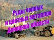 Руды черных и цветных металлов Донецкой области Что
