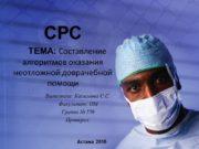СРС ТЕМА: Составление алгоритмов оказания неотложной доврачебной помощи
