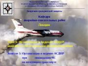Презентация 3.1.Примен.авиации МЧС