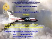 Презентация 3.1.Примен.авиации МЧС 2015 2