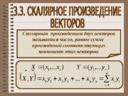 Скалярным произведением двух векторов называется число, равное сумме
