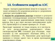 Презентация 3.8. Особенности аварий на АЭС