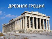 ДРЕВНЯЯ ГРЕЦИЯ  Этапы развития античного искусства АНТИЧНОСТЬ