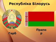 Республіка Білорусь Герб Прапо рр  Республіка Білорусь