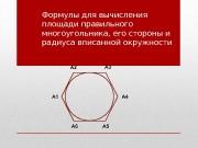 Презентация 3. формулы для площади стороны и радиуса