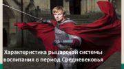 Характеристика рыцарской системы воспитания в период Средневековья