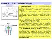 Глава 3. 3. 1. ТРАНЗИСТОРЫ Транзисторы  –