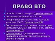 ПРАВО ВТО  ГАТТ 94 плюсы минусы (