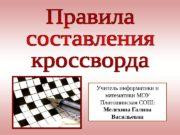 Учитель информатики и математики МОУ Платошинская СОШ: