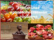 Типы питания во всём мире (по Кэриелу)