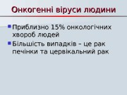 Онкогенні віруси людини  Приблизно 15% онкологічних хвороб
