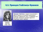 6.3. Принцип Гюйгенса-Френеля Гюйгенс Христиан (1629 -1695) Принцип