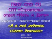 ГБОУ СПО СО СПТ «Строитель» отдел «Мать и