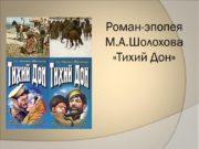 Роман-эпопея М.А.Шолохова «Тихий Дон» Цели Познакомиться с историей