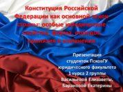 Конституция Российской Федерации как основной закон страны: особые