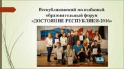 Республиканский молодёжный  образовательный форум «ДОСТОЯНИЕ