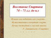 Восстание Спартака  74 – 71 г.