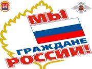 ГОСУДАРСТВЕННЫЙ ГЕРБ РОССИЙСКОЙ ФЕДЕРАЦИИ Государственный герб России –
