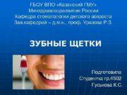 ГБОУ ВПО «Казанский ГМУ»  Минздравсоцразвития России