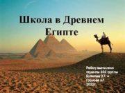 Школа в Древнем Египте   Работу выполнили