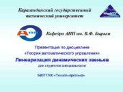 Карагандинский государственный технический университет