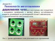 1 Лекція № 6  Технологія виготовлення друкованих
