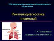 СПб медицинская академия последипломного   образования Рентгенодиагностика