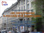 Федеральный закон  «ОБ ОБРАЗОВАНИИ В РОССИЙСКОЙ