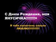 С Днем Рождения, моя ЯНУСИЧКА!!!!!!!!♥ Я тебя ооооочень