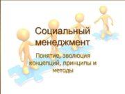 Социальный менеджмент  Понятие, эволюция концепций, принципы