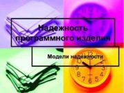Надежность программного изделия  Модели надежности