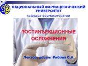 НАЦИОНАЛЬНЫЙ ФАРМАЦЕВТИЧЕСКИЙ  УНИВЕРСИТЕТ  кафедра фармакотерапии