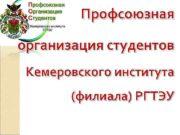 Профсоюзная организация студентов Кемеровского института