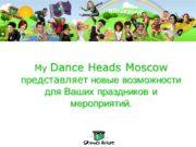 My Dance Heads Moscow представляет новые возможности для