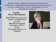 Использование информационно-коммуникативных технологий в образовательном процессе